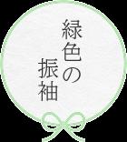 緑色の振袖