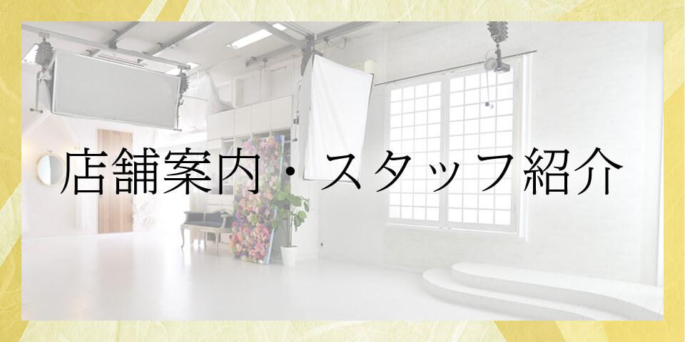 店舗案内・スタッフ紹介